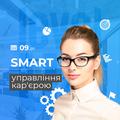 """Мітап """"SMART управління кар'єрою"""""""