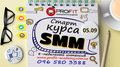 Курс SMM в Prof IT Computer Academy