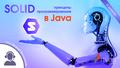 """Бесплатный вебинар """"SOLID принципы программирования в Java"""""""