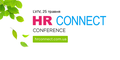 HR Connect Conference Lviv 2019