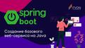 "Вебинар ""Создание базового Spring boot веб-сервиса на Java"""