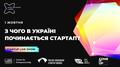 Startup Live: З чого в Україні починається стартап?