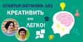 "Мастер-класс от Startup.Network ""Креативить — это легко!"""