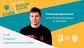 Презентація проекту Google Summer of Code