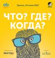 Открытый Летний Кубок по «Что? Где? Когда?» среди IT-компаний