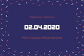 """Вебінар """"Tableau: огляд рішення і нові функції"""""""