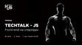 ITEAHub TechTalk - JS. Фронт-енд на стероїдах