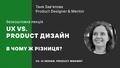 Безкоштовна оnline-лекція «UX vs. Product дизайн. В чому ж різниця?»