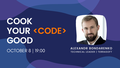 Cook your <code> good | Terrasoft TechPoint