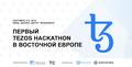 Первый Tezos Hackathon в Восточной Европе