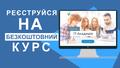Безкоштовні курси з WEB-програмування в ІТ-академії Viseven