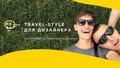 "Лекция ""Travel-style для дизайнера"""