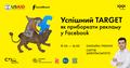 """Онлайн-тренінг """"Успішний TARGET: як приборкати рекламу у Facebook"""" від Сергія Цибульського"""