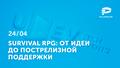 uDev #10: Survival RPG: от идеи до пострелизной поддержки
