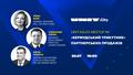 UNIT.Sales Meetup: «Бермудський трикутник» партнерських продажів