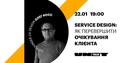 UNIT.Talk | Service Design: Як перевершити очікування клієнта