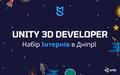 Інтернатура Unity 3Dвід Mind Studios Games зможливістю подальшого працевлаштування