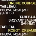 Курс Tableau