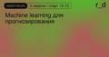 Онлайн-практикум «Machine learning для прогнозирования»