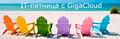 IT-пятница с GigaCloud (копия)