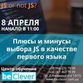 """Лекция """"JS or not JS?"""""""