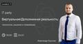 iT Party #52: Виртуальная/Дополненная реальность: технологии, решения и применение