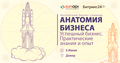 """Семинар «""""Анатомия бизнеса"""": Практические знания и опыт"""""""