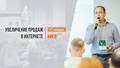 Увеличение продаж в Интернете. Трехчасовой семинар по Интернет-маркетингу в Киеве