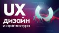 """Вебинар """"UX дизайн и архитектура"""""""