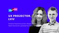 "Лекция ""UX Projector. Lviv"""