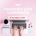 Творческая встреча «Gamedev для чайников» #2