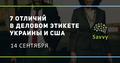 """Вебинар """"7 отличий в деловом этикете Украины и США"""""""