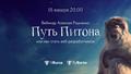 """Бесплатный вебинар Алексея Радченко """"Путь Питона"""""""