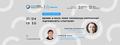 """Зустріч-бесіда """"Великі & малі: чому українські корпорації підтримують стартапи?"""""""