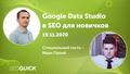Google Data Studio в SEO для новичков: Мастер-Класс от Ивана Палия