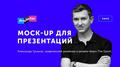 Воркшоп Александра Гусакова «Mock-up для презентаций»