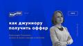 Воркшоп Александры Поляничко «Как джуниору получить оффер»