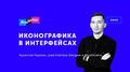 Воркшоп Арсентия Горелика «Иконографика в интерфейсах»