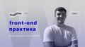 Воркшоп Игоря Усольцева «Front-end практика»