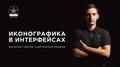 """Воркшоп """"Иконографика в интерфейсах"""""""