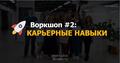 Воркшоп: Карьерные навыки №2