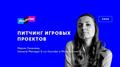 Воркшоп Марии Лихачевой «Питчинг игровых проектов»
