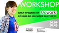 Воркшоп по продажам на Upwork от Тамары Левит