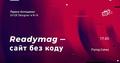"Воркшоп ""Readymag - сайт без коду"""