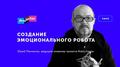 Воркшоп Юрия Панченко «Создание эмоционального робота»