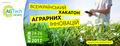 Всеукраїнський Хакатон Аграрних Інновацій 2017
