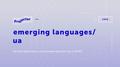 Встреча «Emerging languages/ UA»