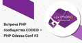 СODEiD – PHP Odessa Conf #3