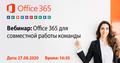 """Вебинар """"Office 365 для совместной работы команды"""""""