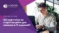 Вебінар «Які софт скіли на старті потрібні для новачка в ІТ компанії та як їх розвивати?»